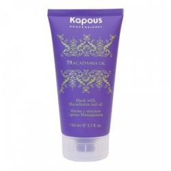 Kapous Macadamia Oil - Маска для волос с маслом ореха макадамии для всех типов волос 150 мл