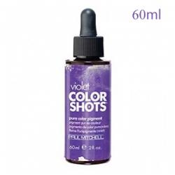 Paul Mitchell Color Shots VIOLET - Капли цветовые пигменты, Фиолетовый 60 мл