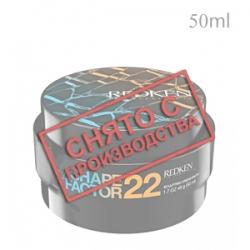 Снято с производства - Redken Styling Shape Factor 22 Ability - Скульптурирующая крем-паста с эффектом лака 50 мл