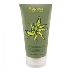 Kapous Ylang Ylang – Бальзам кондиционер для волос Иланг-Иланг 150 мл
