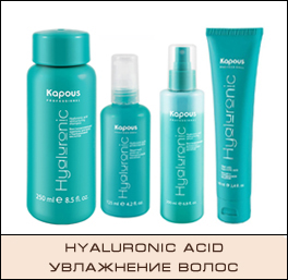 http://cosmeticsbeauty.ru/products?keyword=Kapous+Hyaluronic+acid